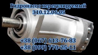 Гидронасос нерегулируемый 310.12.06.05