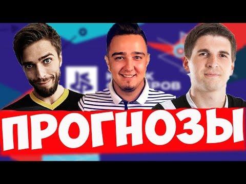 Обзор 4 тура кубка фиферов и прогнозы Mozz VS Ruha, Acool, PandaFX VS Finito, Kefir VS SanyaFIFA