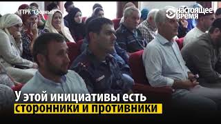 Как в Чечне по указу Рамзана Кадырова принудительно мирят семьи