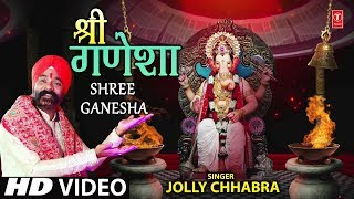 श्री गणेशा I Shree Ganesha I JOLLY CHHABRA I Ganesh Bhajan I New Latest Full HD Video Song