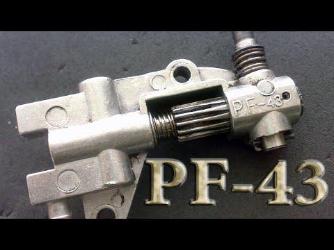Масляный насос PF-43 на бензопиле и его устройство.