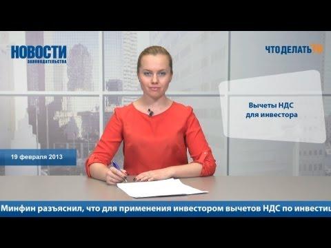 Новости. Вычеты НДС для инвестора