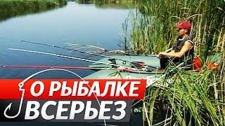 О рыбалке всерьез ловля карася на поплавочную удочку летом