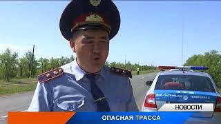 """В ЗКО полицейские считают трассу """"Уральск-Атырау"""" самой опасной"""