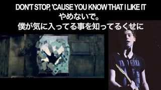 Don't Stop (English+Japanese Lyrics) 和訳