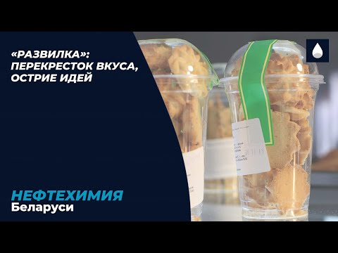 Всегда интересно из чего изготовлены полюбившиеся продукты, кто и как их делает, в каких условиях. На прилавках АЗС «Белоруснефть» давно пользуются спросом чебуреки, пончики, берлинеры, появились новые виды печенья -«Безе», «Минутка» и «Фит-Корн». А ведь все это делается в одном месте - в Фаниполе, в кафе «Развилка» РУП «Белоруснефть-Минскоблнефтепродукт».Мы заглянули за «кулисы» и воочию увидели производство. С секретами кухни знакомит заведующий производством кафе «Развилака» Максим Хорошин.