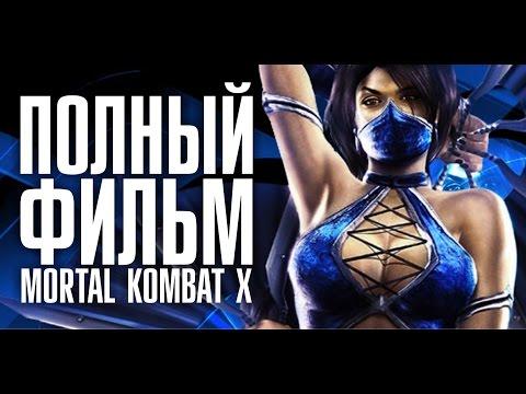 Полный фильм из игры Mortal Kombat X