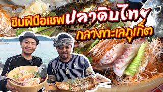 """กินกุ้งมังกร ปลาสดๆกลางทะเลภูเก็ต """"สะแตกแดกตับ"""""""