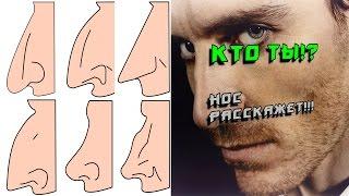 Форма твоего носа расскажет все о твоей личности!