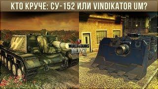 КТО КРУЧЕ: СУ-152 ИЛИ VINDICATOR UM WOT BLITZ?