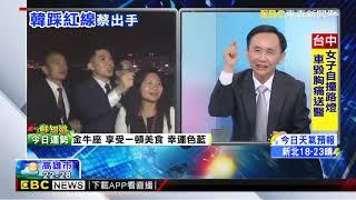 韓會中聯辦、蔡令陸委會修法 名嘴:罪名「莫須有」
