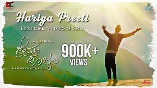 Hariya Preeti - Lyrical Video Song   Mohit Chauhan   Prem   Premam Poojyam   Dr. Raghavendra BS