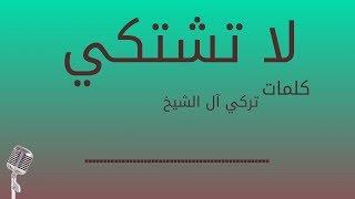 تحميل و مشاهدة لاتشتكي   من اغاني ماجد المهندس   كلمات تركي آل الشيخ   القاء صوتي MP3