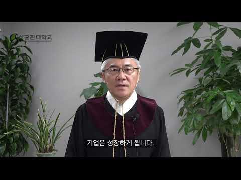 2021학년도 경영대학 여름 학위수여식 안희준 경영대학장 축하 영상