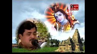 Ashok Bhayani - Shiv Naam Ke Hire Moti