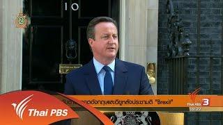 """ข่าวค่ำ มิติใหม่ทั่วไทย - วิเคราะห์สถานการณ์ต่างประเทศ : จับตาอนาคตอังกฤษและอียูหลังประชามติ """"Brexit"""""""