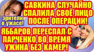 Дом 2 Свежие Новости ♡ 7 ноября 2019. Эфир (13.11.2019).