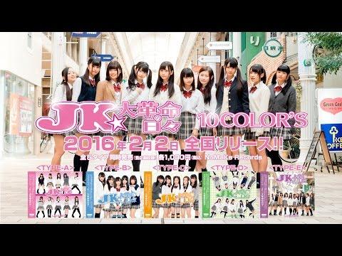 『JK☆大革命の日々』 フルPV ( 10COLOR'S #10COLORS #10COLOR )