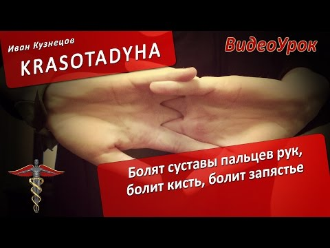 Разработка суставов пальцев руки