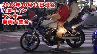 集合するヤンキー車両渋谷ハロウィン2018年10月31日