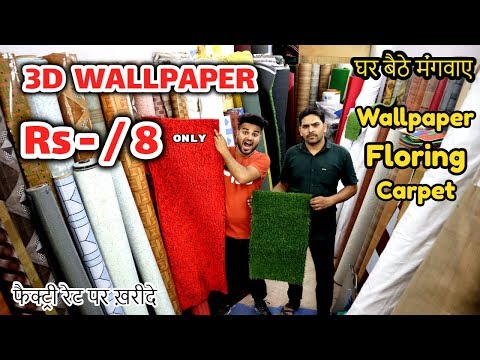 3D Wallpaper, Customize Wallpaper,Flooring,Matting,Carpet Trending Interior Decoration | Only 8 Rs