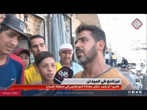 شاهد بالفيديو.. كاميرا الرشيد تنقل معاناة المواطنين في منطقة السباع