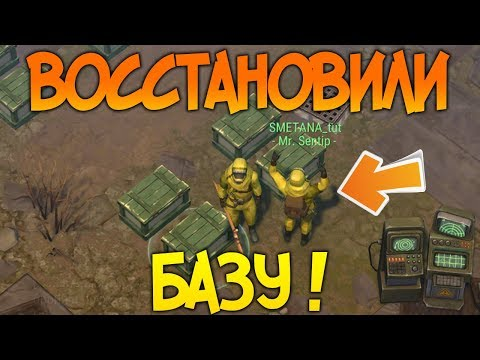 ОБНОВЛЕНИЕ 1.12.3 ! АВАНПОСТ ! ВОССТАНОВИЛ КЛАНОВУЮ БАЗУ ! Last Day on Earth: Survival