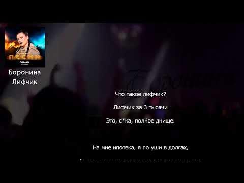 Анна Боронина - Лифчик (ТЕКСТ ПЕСНИ)