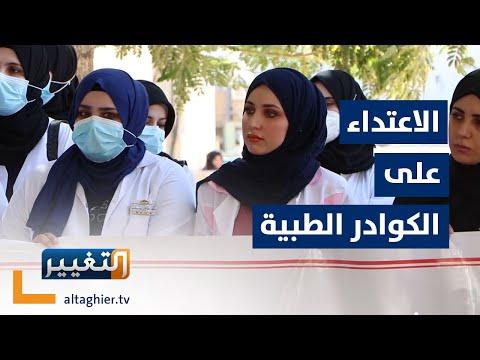 شاهد بالفيديو.. الكوادر الطبية تنظم وقفة احتجاجية للمطالبة بتوفير الحماية وردع المعتدين | تقرير