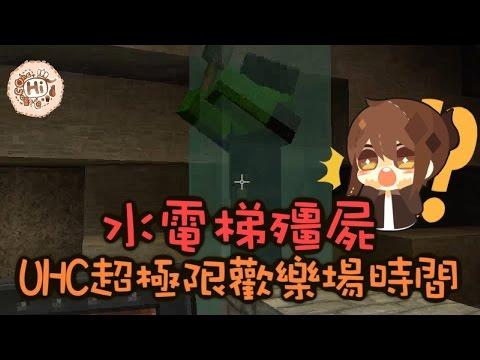 【巧克力】『Minecraft:UHC歡樂場』 - 水電梯殭屍x以少打多!