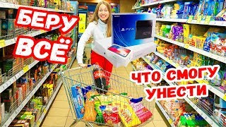 GUY BUYS EVERYTHING YOU CAN CARRY OUT OF THE STORE IN 10 MINUTES ! CRAZY CHALLENGE
