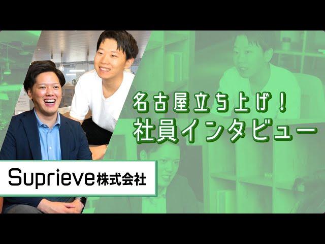 Suprieve株式会社 名古屋支社・立ち上げ社員にインタビュー!! ver1.6