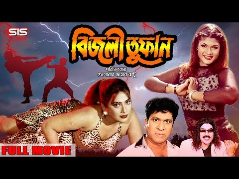 BIJLI TUFAN ( বিজলী তুফান ) | Bangla Movie | Munmun | Dany Sidak | Ustad Jahangir | SIS Media