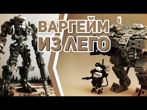 Mobile Frame Zero: Настолка С LEGO роботами! ГОДНЫЙ  Варгейм из конструктора ЛЕГО МФЗ и эпичные МЕХИ