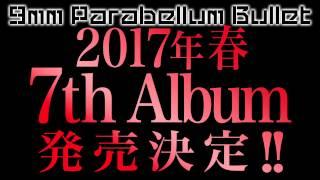 9mm Parabellum Bullet - 7th Albumリリース発表スペシャルムービー