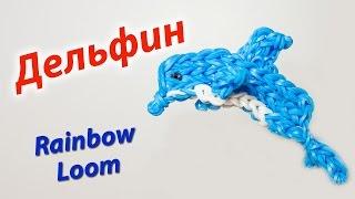 Смотреть онлайн Плетение дельфина из резинок, Rainbow Loom Bands