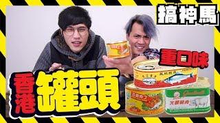 【重口味】三款香港最常見的罐頭【試吃大會】 !!
