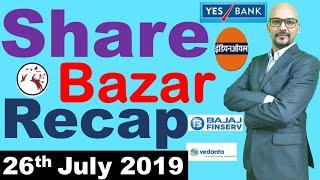 Share Market Daily Recap in 5-min | July 26 (Hindi)