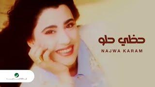 مازيكا Najwa Karam Hazzy Helw نجوى كرم - حظى حلو تحميل MP3