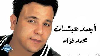 تحميل اغاني Fouad Top Hits | اجمد هيتسات فؤاد MP3