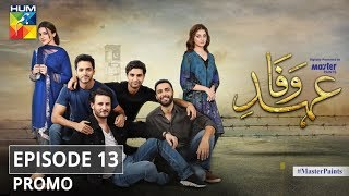 Ehd e Wafa Episode 13 Promo - Digitally Presented by Master Paints HUM TV Drama