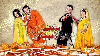 Anokhay Raqeeb HUM TV Telefilm