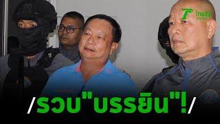 """รวบ""""บรรยิน""""เอี่ยวอุ้มฆ่าพี่ชายผู้พิพากษา   23-02-63   ข่าวเย็นไทยรัฐ เสาร์-อาทิตย์"""