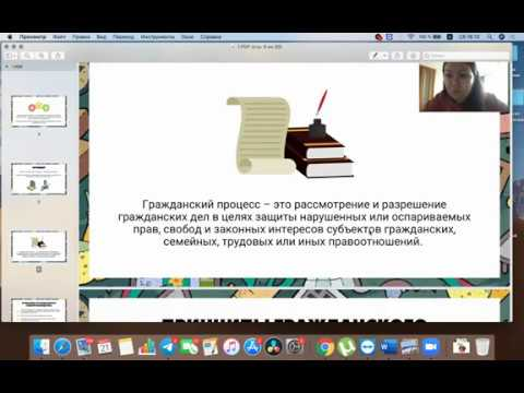 вебинар Гражданский и уголовный процесс