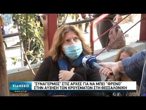'Ενα βήμα πριν το πορτοκαλί επίπεδο η Θεσσαλονίκη | 20/10/2020 | ΕΡΤ