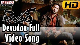Devudaa Full HD Video Song  Temper Video Songs  JrNtr Kajal Agarwal