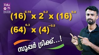 PSC Maths😍| കൃത്യങ്കങ്ങള്‍ |😍 Powers and Indices Part 2 😍 👌👌|VEO|LDC|NTPC|Sec Office Attendant
