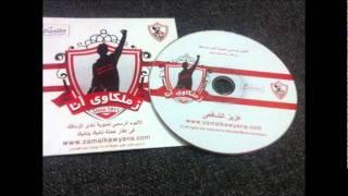 مازيكا Aziz Elshafy _ Yala Ya Zamlkwya / عزيز الشافعي _ يلا يا زملكاوية تحميل MP3
