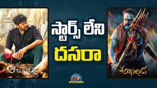 స్టార్స్ లేని దసరా | Box Office | Chiranjeevi | BalaKrishna |