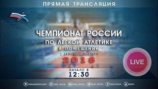 Чемпионат России в помещении 2018 - 1 день